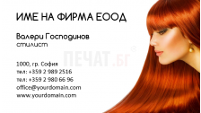 Визитни картички №1383