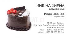 Визитни картички №1392