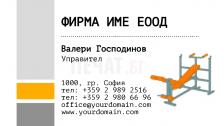 Визитни картички №1401
