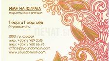 Визитни картички №1405