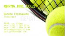 Визитни картички №1409