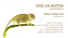 Визитни картички №1429