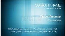 Визитни картички №1451
