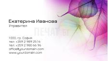Визитни картички №1478