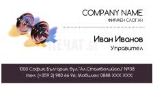 Визитни картички №1492