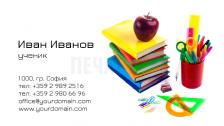 Визитни картички №1493
