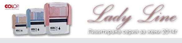 Лимитирана серия печати за жени